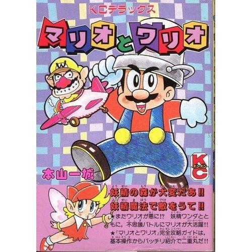 9784063195125: Mario and Wario (comic bonbon deluxe) (1994) ISBN: 4063195120 [Japanese Import]