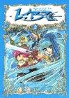 Magic Knight Rayearth #2 (Japanese Edition): CLAMP