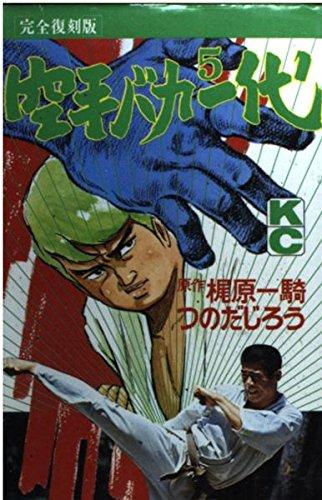 One generation Karate Baka (full reprint) 5 (Deluxe Comics) (1995) ISBN: 4063195694 [Japanese ...