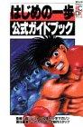Official Guide Book first step (KC Deluxe) (1996) ISBN: 4063196917 [Japanese Import]: Kodansha