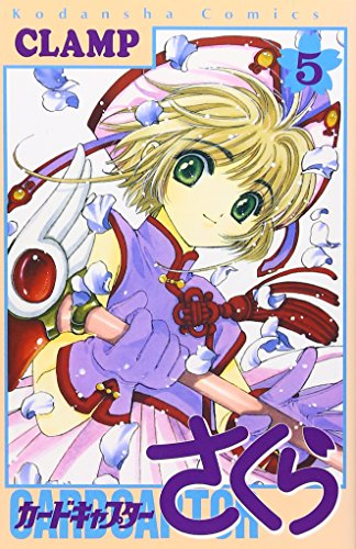 9784063199246: Card Captor Sakura Vol. 5 (Kado Kyaputa Sakura) (in Japanese)