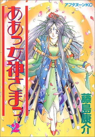 Ah! My Goddess Vol. 2 (Aa Megamisama) (in Japanese)