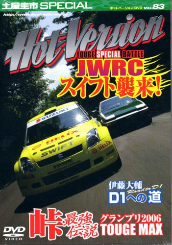 9784063225839: DVD> Hot Version 83 WRC Swift vs Street machine () (2006) ISBN: 4063225836 [Japanese Import]