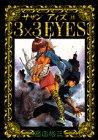 9784063233681: Sazan Aizu: 13. 3×3(サザン)EYES (13) (ヤンマガKCスペシャル (368)) (3x3 Eyes #13)