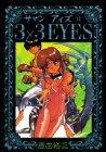 9784063233988: Sazan Aizu: 14. 3×3(サザン)EYES (14) (ヤンマガKCスペシャル (398)) (3x3 Eyes #14)