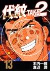 Emblem Take 2 13 Japanese: Jun Watanabe