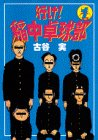9784063234329: The go! rice section of Table Tennis (1) (Yanmaga KC Special (432)) (1993) ISBN: 4063234320 [Japanese Import]