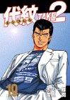 Emblem Take 2 19 Japanese: Jun Watanabe