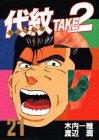 Emblem Take 2 21 Japanese: Jun Watanabe