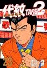 Emblem Take 2 23 Japanese: Jun Watanabe