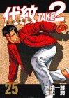 Emblem Take 2 25 Japanese: Jun Watanabe