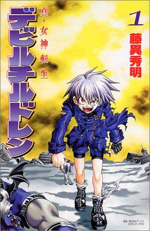 9784063239157: Shin Megami Tensei Devil Children (1) (Kodansha Comics bonbon) (2001) ISBN: 4063239152 [Japanese Import]