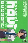 9784063239331: Medarot Navi (comic bonbon) (2001) ISBN: 4063239330 [Japanese Import]