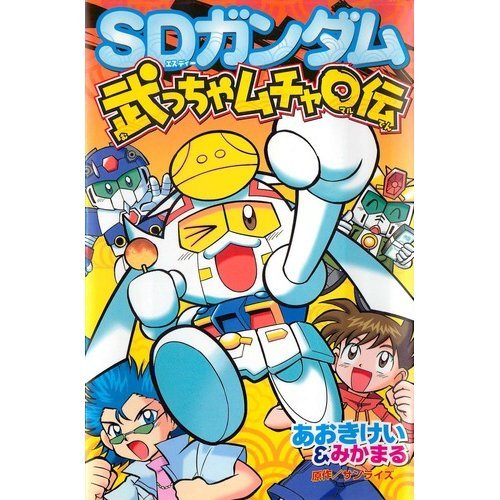 9784063239973: In Tsu SD Gundam Takeshi unreasonable ? Den (Kodansha Comics bonbon) (2004) ISBN: 4063239977 [Japanese Import]