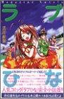Love Hina (Magazine Novels) [Japanese Edition]: Hazuki Kurou