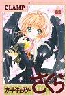 9784063245318: Card Captor Sakura Illustrations Collection Vol. 2 (Kado Kyaputa Sakura Irasuto-Shu) (in Japanese)