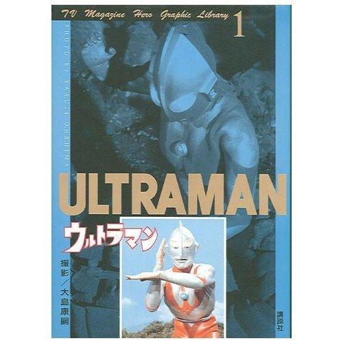 Ultraman - TV Magazine Hero Graphic Library # 1: Ohshima, Yasuji