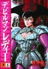 Devilman Lady 6 (Morning KC) (1998) ISBN: 4063286053 [Japanese Import]: Kodansha