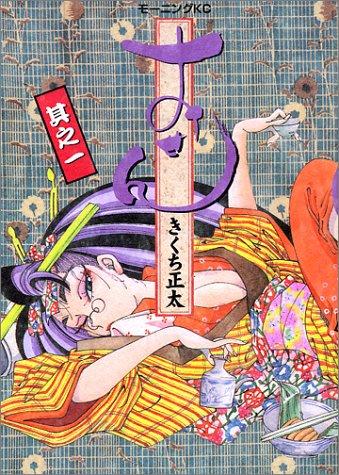 Pollution (1) (evening KC) (2000) ISBN: 4063287092 [Japanese Import]: Kodansha