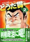 Kan'ichi How about (2) (Morning KC (760)) (2001) ISBN: 4063287602 [Japanese Import]: Kodansha