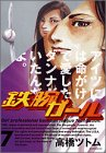 Astro Girl 7 (Morning KC) (2001) ISBN: 4063287777 [Japanese Import]: Kodansha