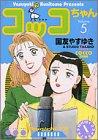 Cocco-chan 5 (Morning KC) (2002) ISBN: 4063288404 [Japanese Import]: Kodansha
