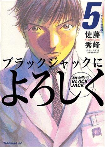 9784063288841: In Black Jack you (5) (Morning KC (884)) (2003) ISBN: 4063288846 [Japanese Import]