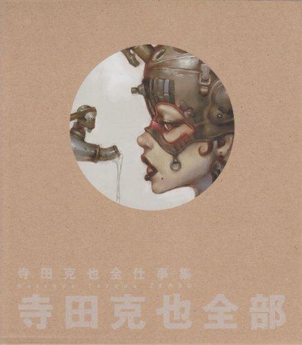 Terada Katsuya Zenbu (in Japanese): Katsuya Terada