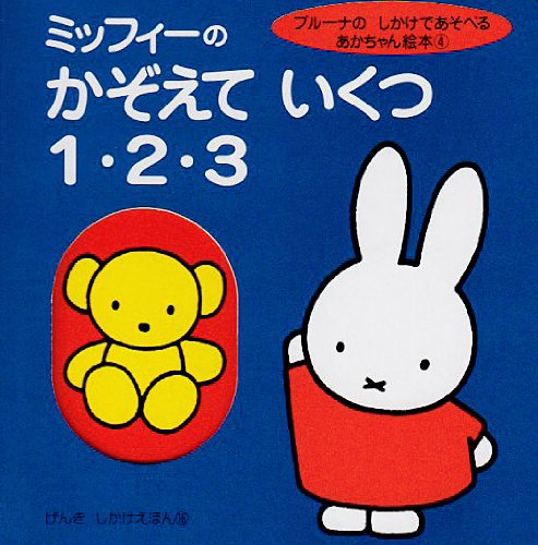 Number 1, 2, 3 Counting of Miffy
