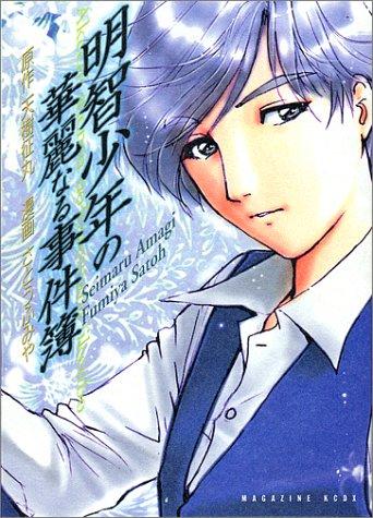 9784063342802: Murder Magnificent Akechi boy (Kodansha Comics Deluxe (1280)) (2000) ISBN: 4063342808 [Japanese Import]