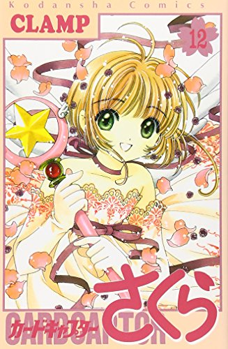 9784063343267: Card Captor Sakura Vol. 12 (Kado Kyaputa Sakura) (in Japanese)