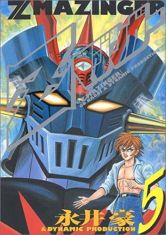 9784063343588: Mazinger Z 5 (KC Deluxe) (2000) ISBN: 4063343588 [Japanese Import]