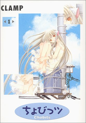 9784063343830: Chobits Vol. 1 (Chobittsu) (in Japanese) (Japanese Edition)