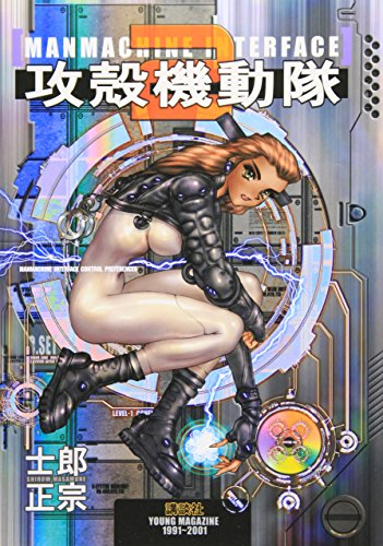 9784063344417: The Ghost in the Shell: Manmachine Interface Vol. 2 (Koukaku Kidoutai) (in Japanese)