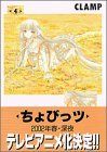 9784063344837: Chobits, Vol. 4 (Chobittsu) (Japanese Edition)