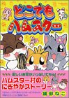 Anywhere hamster (Kodansha Comics Nakayoshi Deluxe) (2002) ISBN: 4063345343 [Japanese Import]: ...
