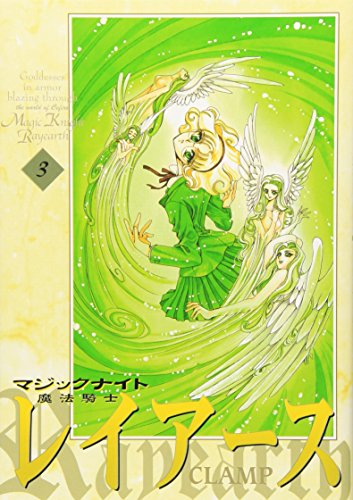 Magic Knight Rayearth (New version) Vol. 3: CLAMP