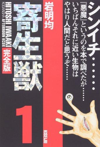 9784063346640: 寄生獣 1 [Parasyte, Volume 1]