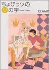 Chobits Tsu no Ji (Chobittsu no &#34Tsu&#34: CLAMP