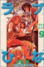 9784063347203: Love Hina IRO-HINA version (9) (KC Deluxe) (2003) ISBN: 4063347206 [Japanese Import]