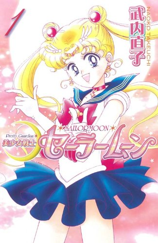 Pretty Guardian Sailor Moon Vo