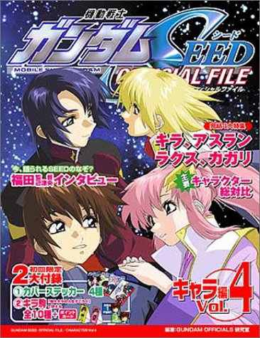 9784063348071: Mobile Suit Gundam seed official file character Hen vol.4 (KC Deluxe) (2003) ISBN: 4063348075 [Japanese Import]