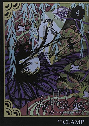 XXXHOLIC [KCDX] Vol. 4 (XXX Horikku) (in Japanese): CLAMP