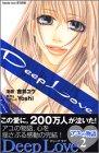 9784063349122: Deep Love -Story of Ayu- Vol. 2 (Deep Love -Story of Ayu-) (in Japanese)