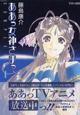 9784063349276: Ah! My Goddess Complete Vol. 1 (Aa Megamisama Tsujyo ban) (in Japanese)