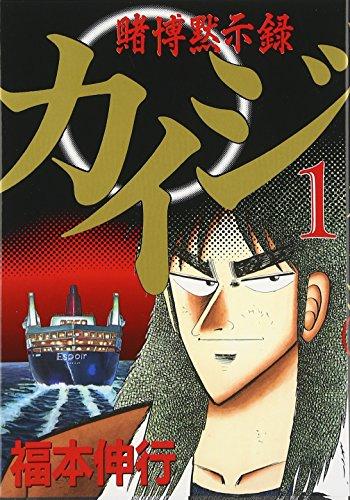 9784063366082: Tobaku Mokushiroku Kaiji 1