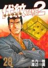 Emblem Take 2 28 Japanese: Jun Watanabe