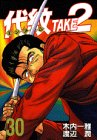 Emblem Take 2 30 Japanese: Jun Watanabe