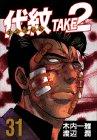 Emblem Take 2 31 Japanese: Jun Watanabe