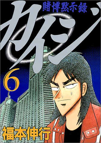 Gambling Apocalypse Kaiji (6) (Young Magazine Comics) (1997) ISBN: 4063367096 [Japanese Import]: ...